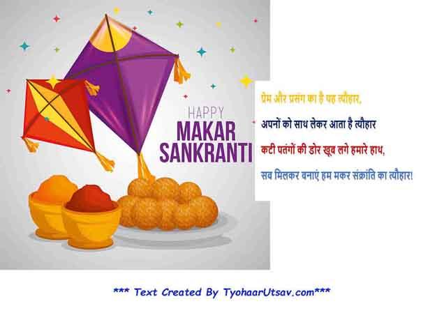 Hindi mein makar sankranti ke wishes