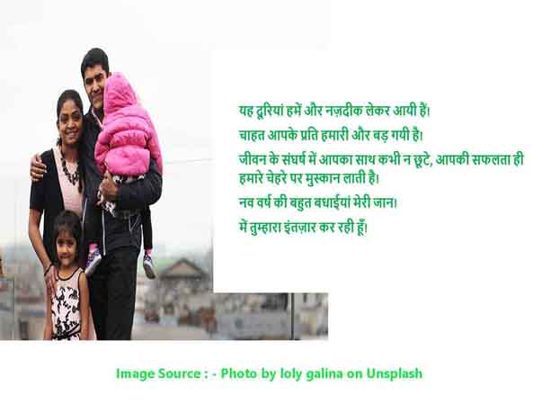 New Year wishes for Husband in Hindi when he is far