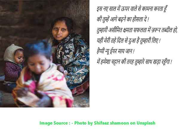 hindi mein wife ko new year wish karein