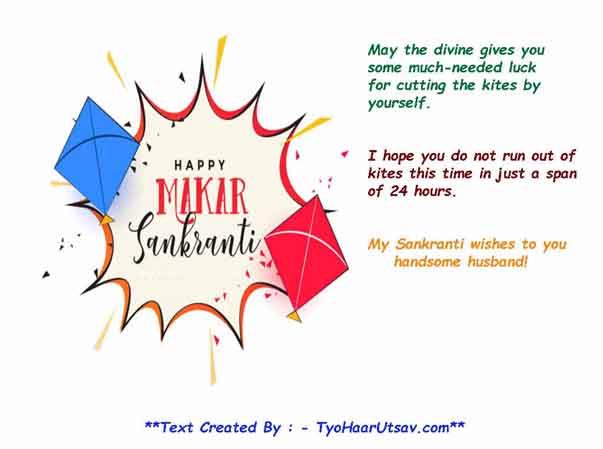 sarcastic funny sankranti message to husband