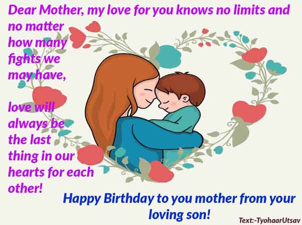 Birthday wishes to Mother From Son Image and Text
