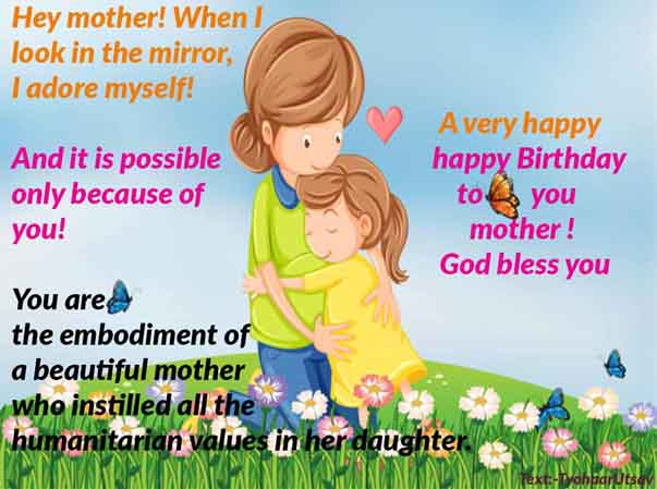 Daughter to Mother Birthday beautiful Wishes and Images