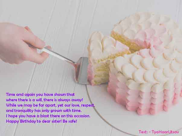 Happy Birthday wish to Long distance Sister