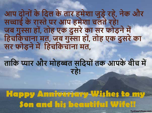 Funny-मज़ाकिया-Anniversary-messages-to-Son-and-his-Wife