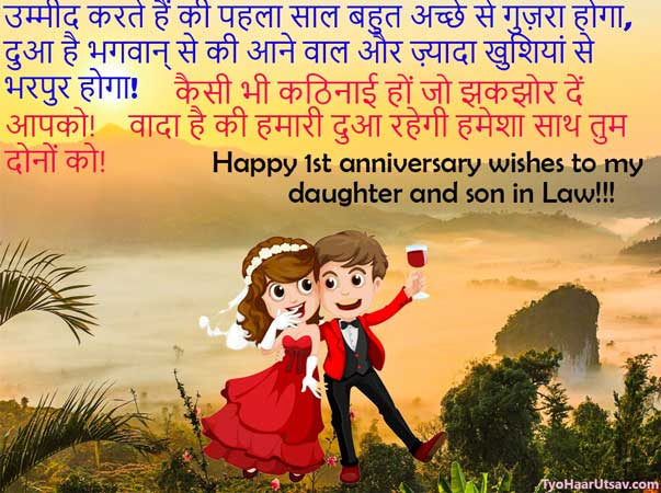 hindi-wedding Anniversary-wishes-for- beautiful daughter-and- handsome Son-in-Law-
